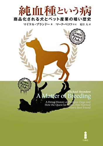 純血種という病―商品化される犬とペット産業の暗い歴史 / マイケル・ブランドー