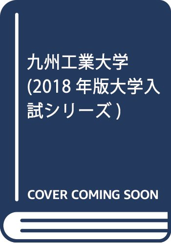 九州工業大学 (2018年版大学入試シリーズ)