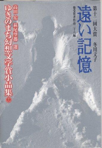 ゆきのまち幻想文学賞小品集 (12)