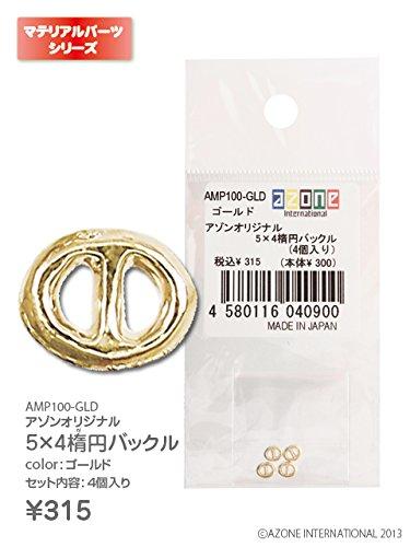 1/6ドール用マテリアルパーツ アゾンオリジナル 5×4角楕円バックル ゴールド