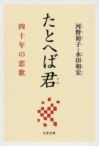たとへば君 四十年の恋歌 (文春文庫)