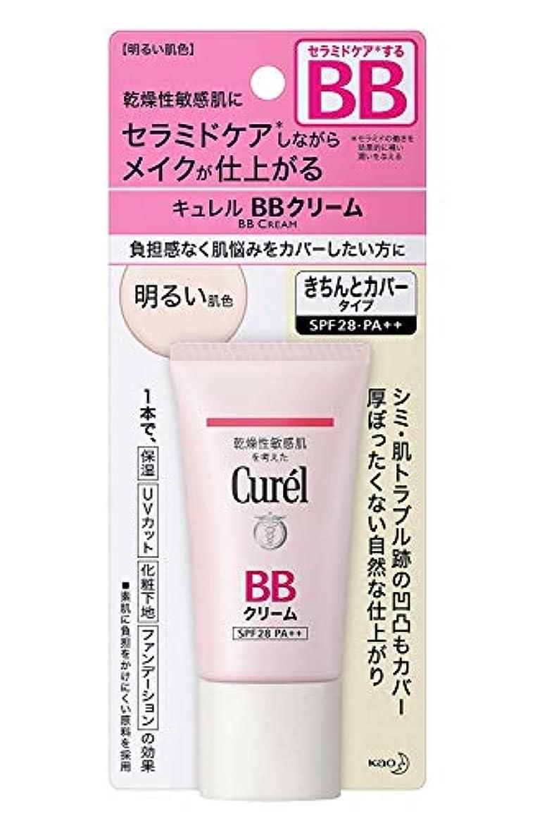 欠かせないクーポン酸っぱい【花王】キュレル BBクリーム 明るい肌色 35g ×5個セット
