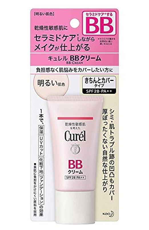 叱るスイ医薬品【花王】キュレル BBクリーム 明るい肌色 35g ×20個セット