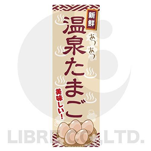のぼり/のぼり旗『温泉たまご/温泉卵/卵料理/玉子』180×60cm A柄