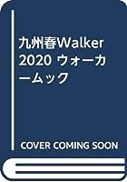 九州春Walker 2020 ウォーカームック