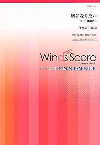 WSEB-18-6 アンサンブル譜 金管5(6)重奏 風になりたい/THE BOOM (参考音源CDなし) (金管アンサンブル楽譜 金管5(6)重奏)