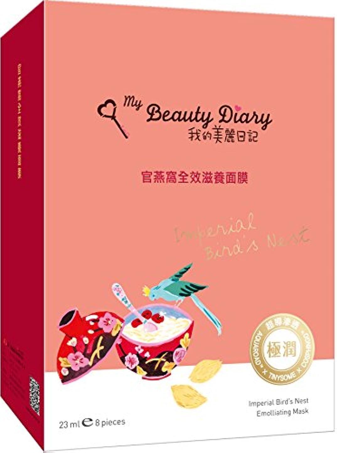 不条理無秩序誰の我的美麗日記 私のきれい日記 官ツバメの巣マスク 8枚入り [並行輸入品]