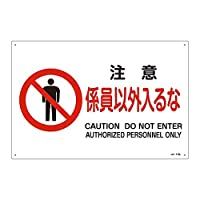 JIS安全標識(禁止・防火) 「注意 係員以外入るな」 JA-119L/61-3379-56