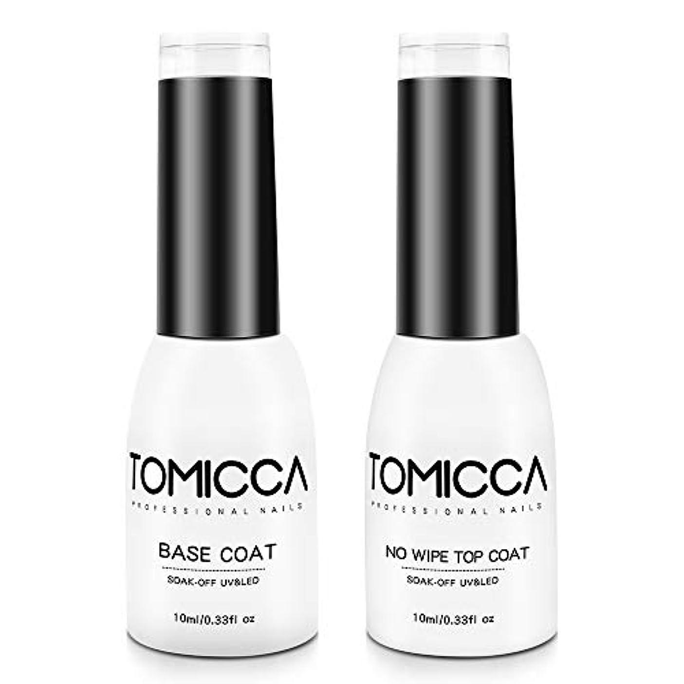 サイレントハーフ隠TOMICCA ジェルネイル ベースコート トップコート 10ml 2本セット 拭き取り不要 UV/LED対応 大容量 (ベース&トップコート)