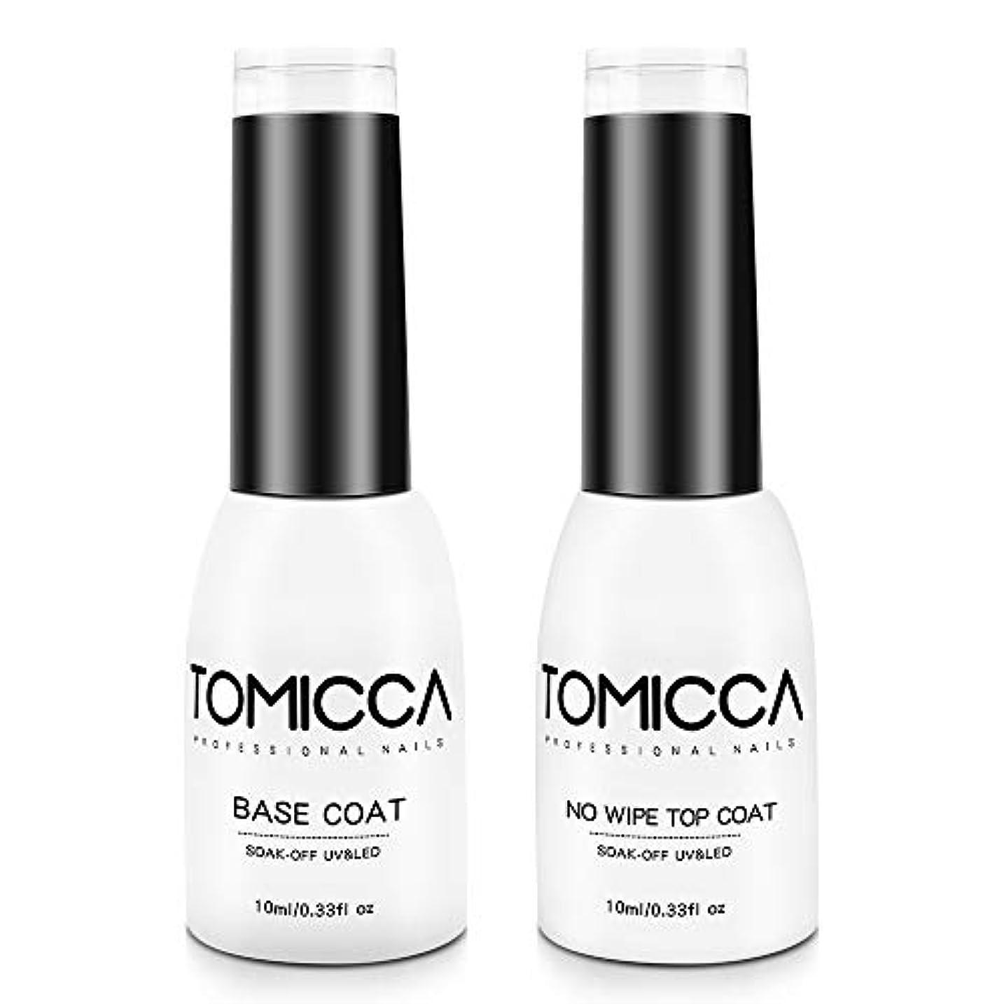 TOMICCA ジェルネイル ベースコート トップコート 10ml 2本セット 拭き取り不要 UV/LED対応 大容量 (ベース&トップコート)