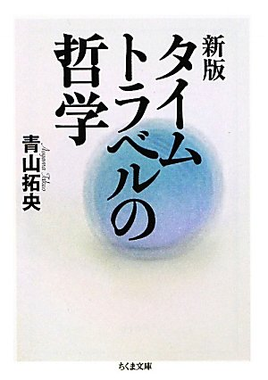 [画像:新版 タイムトラベルの哲学 (ちくま文庫)]