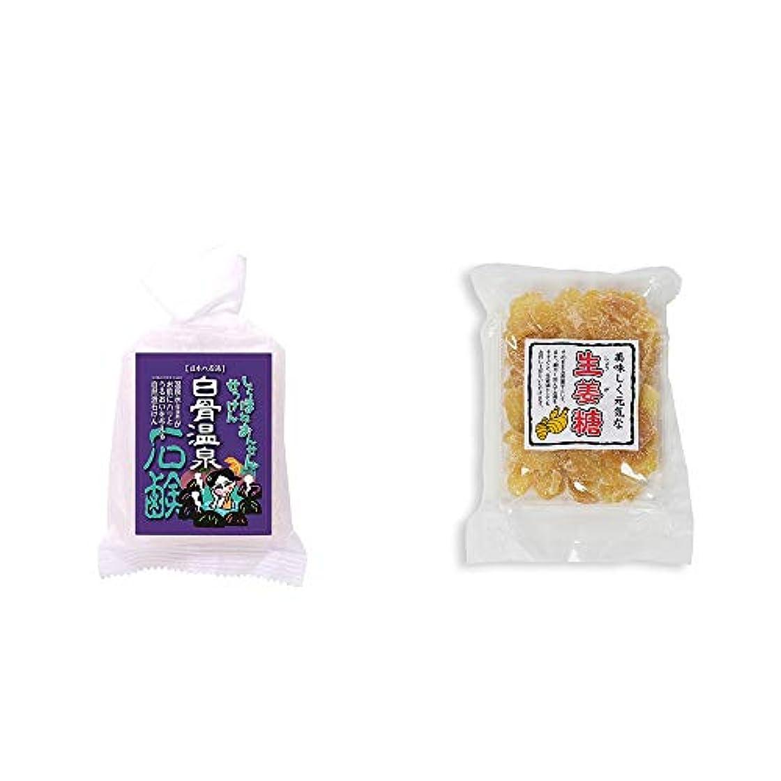 もつれスペアしかし[2点セット] 信州 白骨温泉石鹸(80g)?生姜糖(230g)