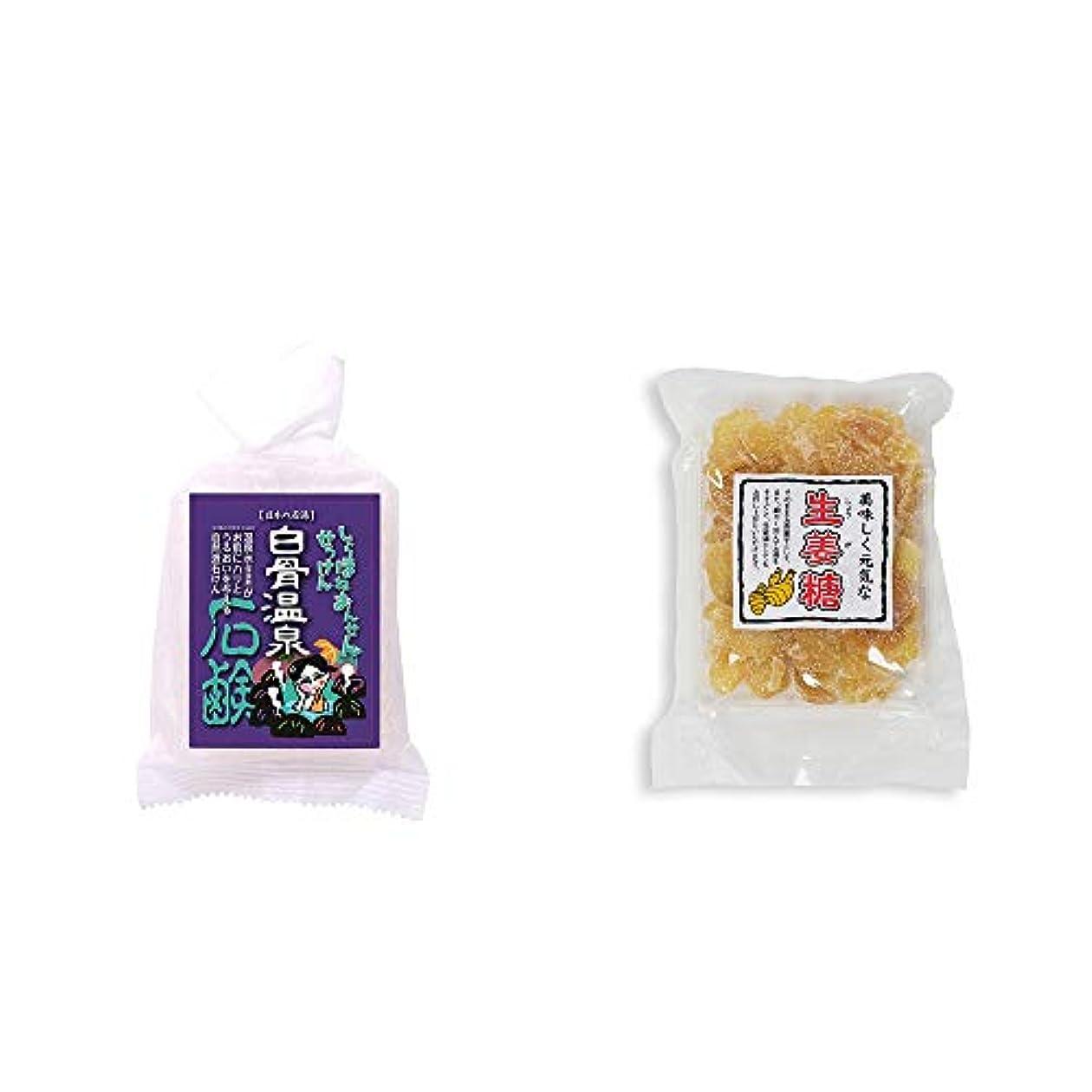 母音性能配送[2点セット] 信州 白骨温泉石鹸(80g)?生姜糖(230g)