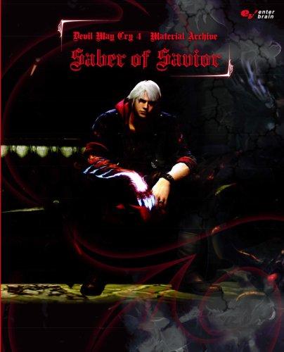 デビル メイ クライ 4 公式設定資料集 saber of savior (エンターブレインムック)の詳細を見る