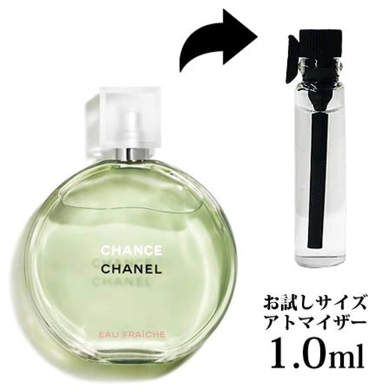 クリームグリース突っ込むシャネル チャンス オーフレッシュ オードトワレ EDT 1ml -CHANEL- 【並行輸入品】