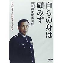 DVD>自らの身は顧みず 前空幕長田母神俊雄講演録 (<DVD>)