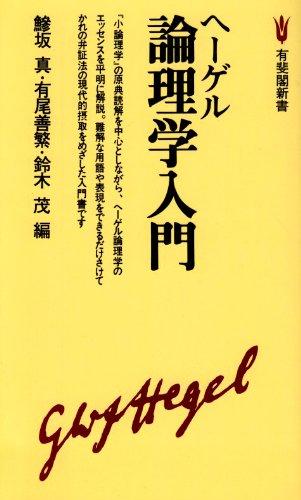 ヘーゲル論理学入門 (有斐閣新書 D 12)