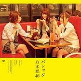 バレッタ【CD+DVD盤】Type-B