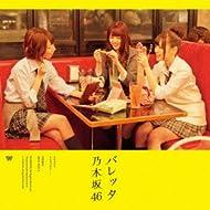 バレッタ【CD+DVD盤/初回仕様限定盤B】
