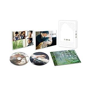羊と鋼の森 Blu-ray豪華版