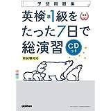【CD付】英検準1級 を たった7日で総演習 予想問題集 新試験対応版 (学研英検シリーズ)