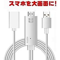 Lightning to HDMI 変換ケーブル DUTISON HDMI変換アダプタ Lightning/Android to HDMI ミラーリングケーブル 1080P HDTV 高解像度 設定不要 iPhone テレビ出力 音声同期出力 iPhone/iPad/Android4.4以上対応 映画/写真などをテレビに簡単に映す