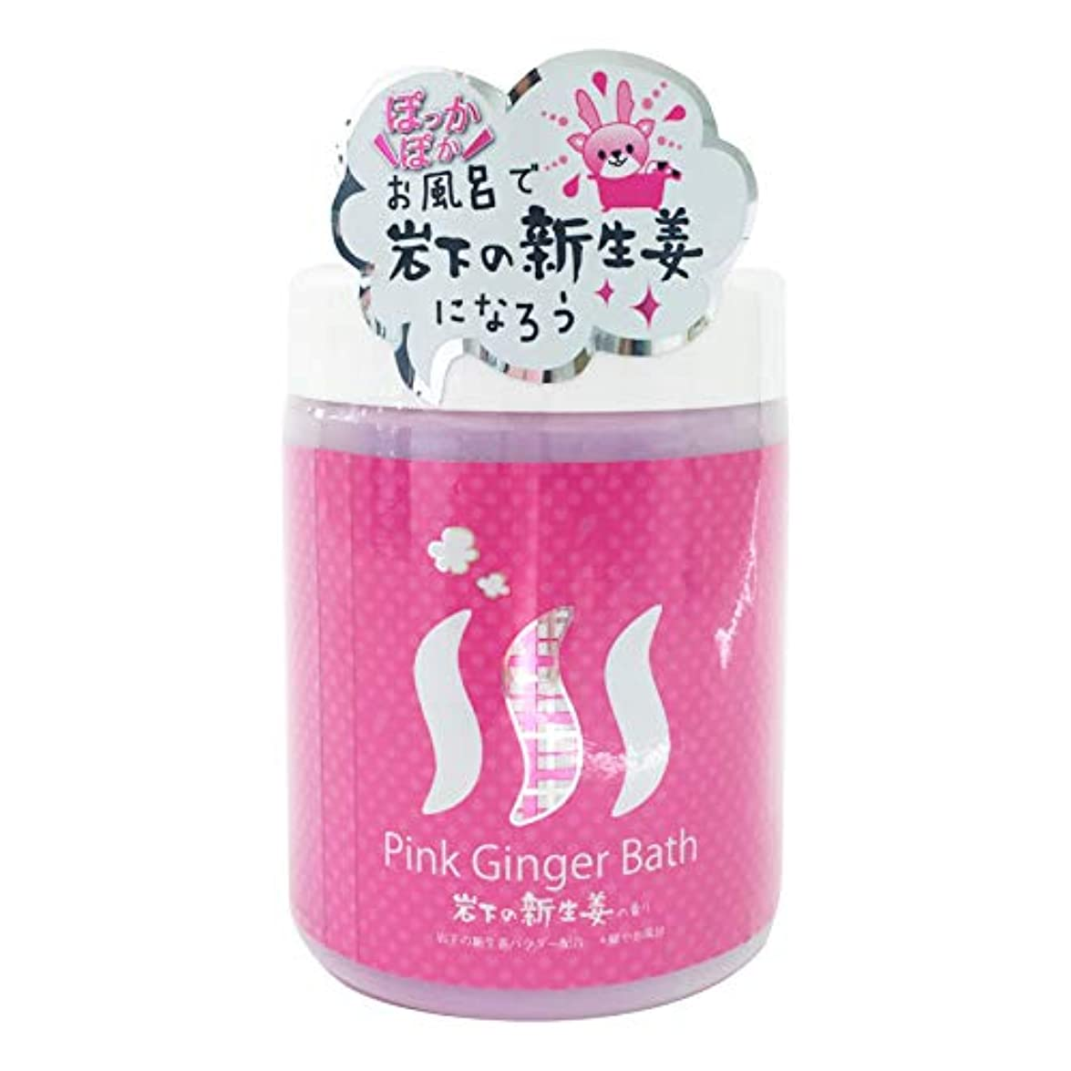 インポート弁護人ショルダーピンクジンジャーバス 入浴剤 岩下の新生姜の香り 370g(7回分)