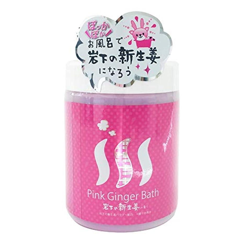 専門化するリード敵ピンクジンジャーバス 入浴剤 岩下の新生姜の香り 370g(7回分)