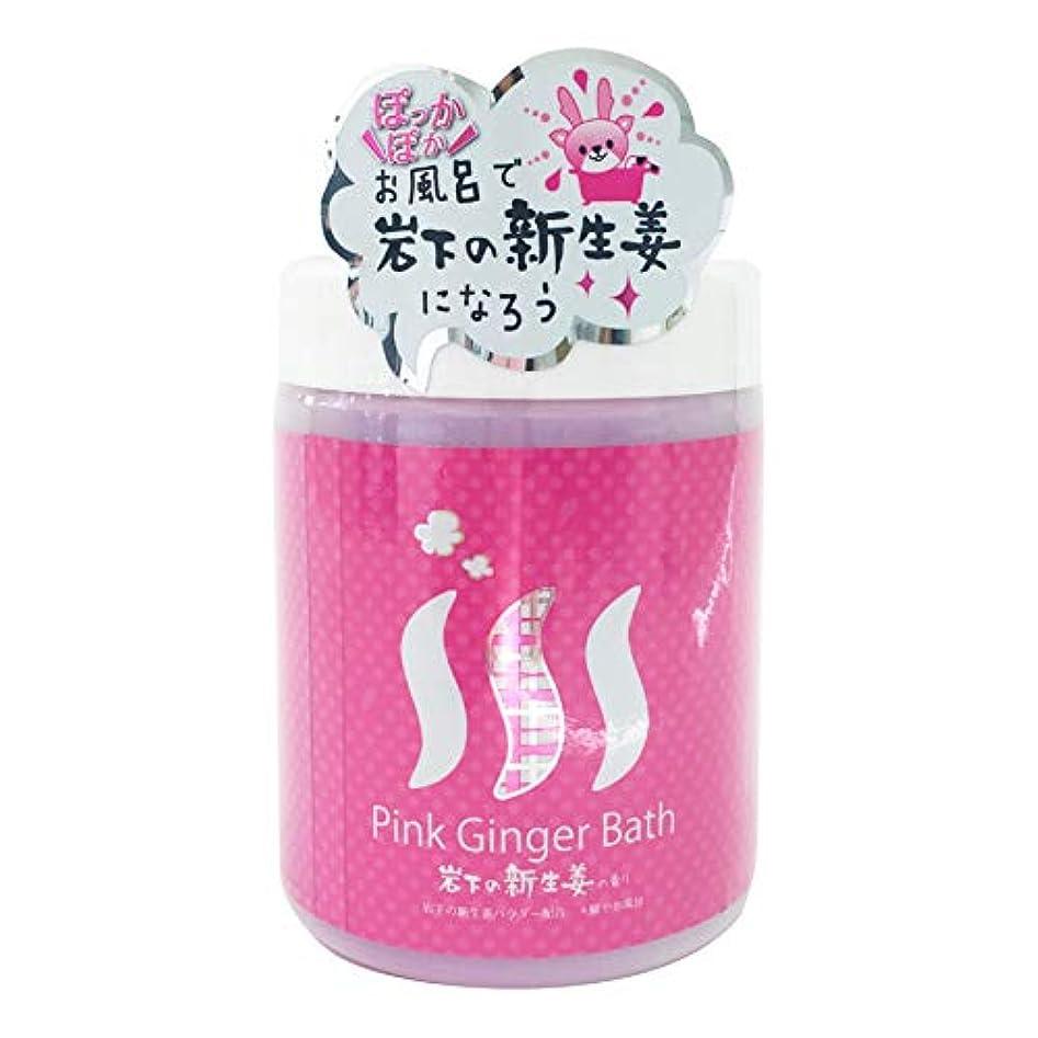 右肩をすくめる反対にピンク ジンジャー バス 入浴剤 岩下 の 新生姜 の 香り 370g(7回分) 数量限定 温活 生姜