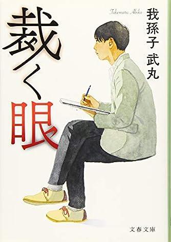 裁く眼 (文春文庫)