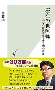 座右の世阿弥~不安の時代を生き切る29の教え~ (光文社新書)