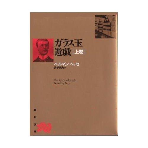 ガラス玉遊戯 (上巻) (角川文庫)の詳細を見る