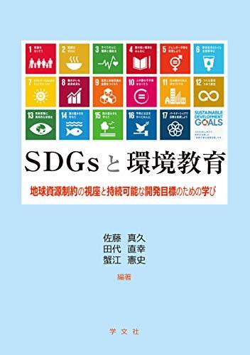 [画像:SDGsと環境教育:地球資源制約の視座と持続可能な開発目標のための学び]
