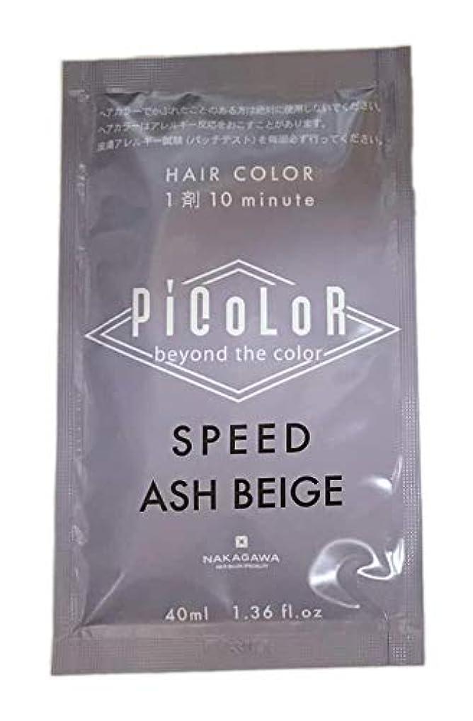 仕出します本スリチンモイムコタ PiCoLoR ピカラスピード+ 40ml(1剤) (アッシュベージュ)
