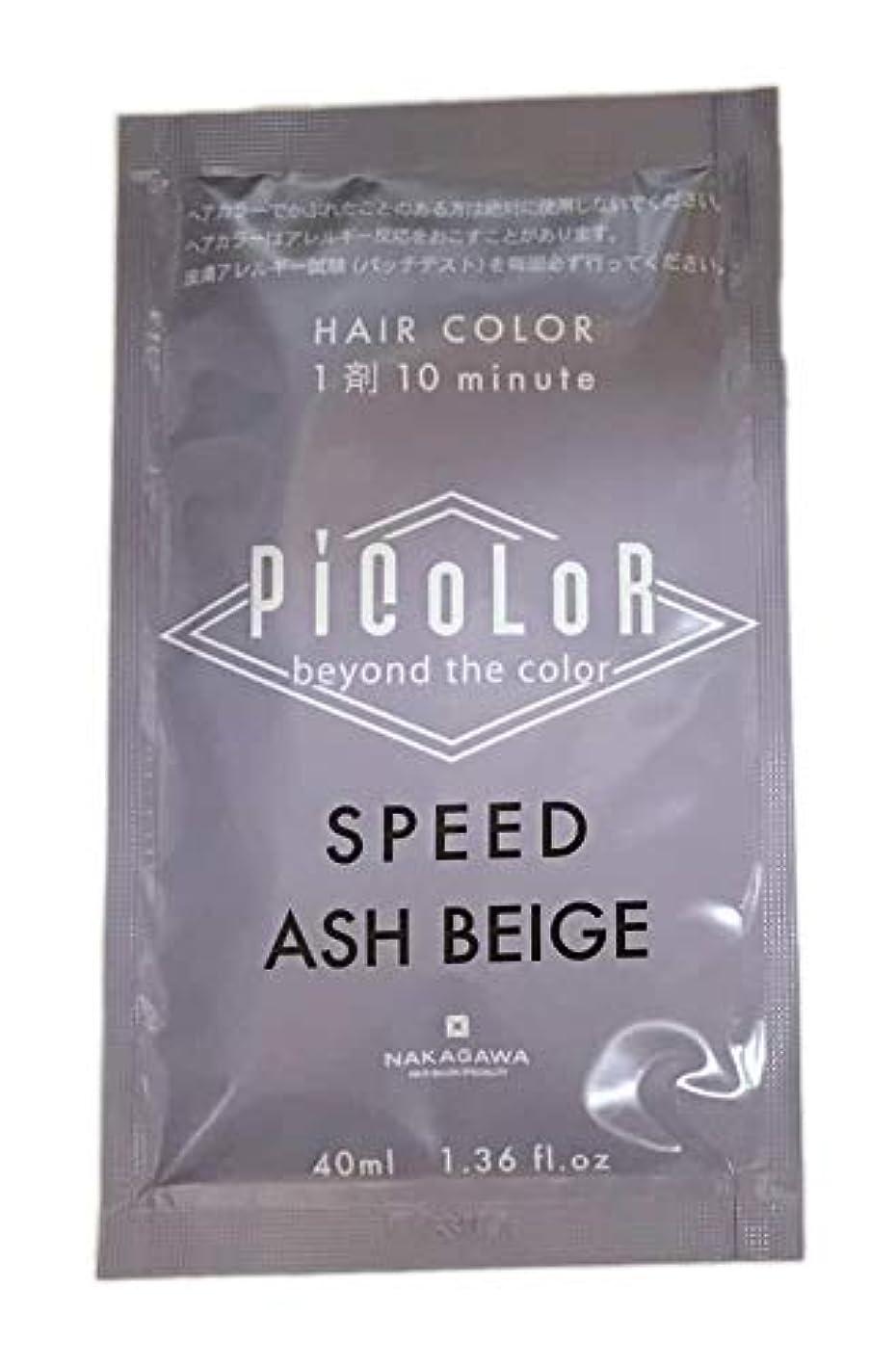 不利うま申込みムコタ PiCoLoR ピカラスピード+ 40ml(1剤) (アッシュベージュ)