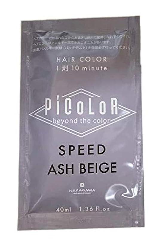ビジネス摩擦チートムコタ PiCoLoR ピカラスピード+ 40ml(1剤) (アッシュベージュ)