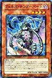 遊戯王カード 【ヴェルズ・サンダーバード】 DT14-JP025-N 《破滅の邪龍 ウロボロス!!》