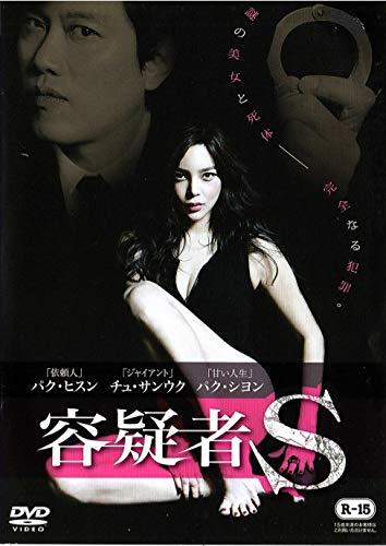 容疑者S [DVD]