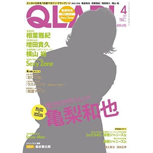 QLAP!(クラップ) 2017年 04 月号 [雑誌]
