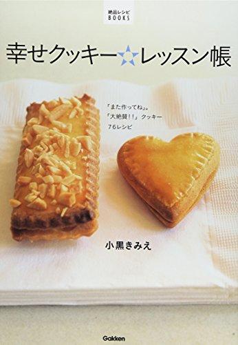 幸せクッキー☆レッスン帳 (絶品レシピBOOKS)