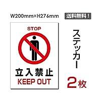 「立入禁止」【ステッカー シール】タテ・大 200×276mm (sticker-021) (2枚組)