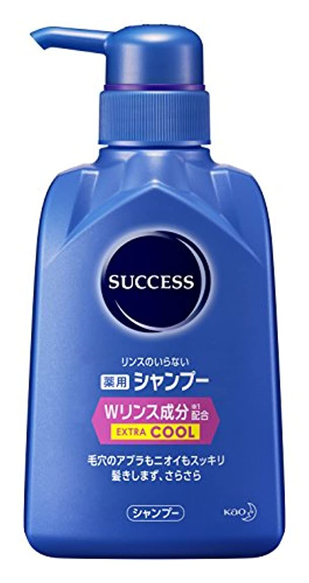 お手伝いさん市場嫌がらせサクセス薬用シャンプー Wリンス成分配合エクストラクール 本体 350ml