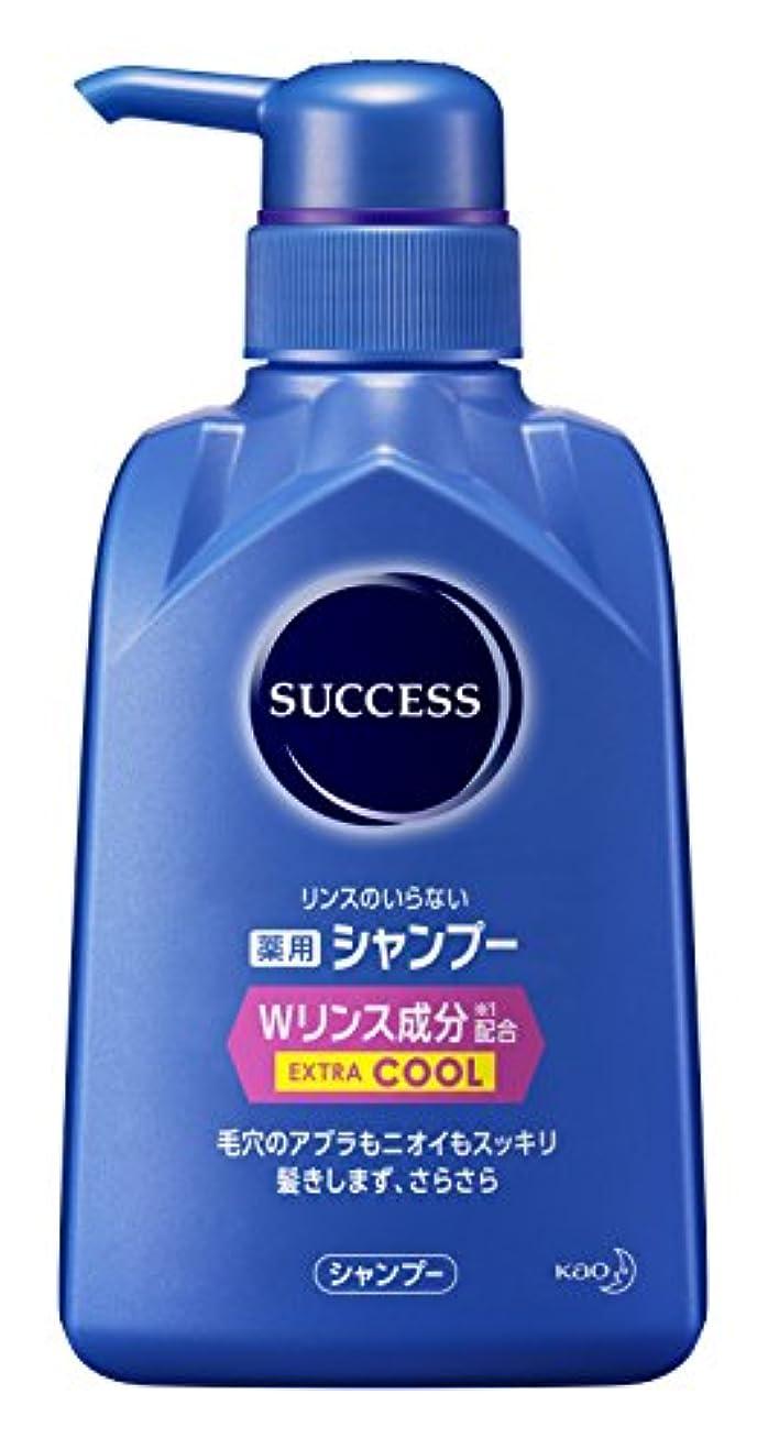 著名な買い物に行くに勝るサクセス薬用シャンプー Wリンス成分配合エクストラクール 本体 350ml