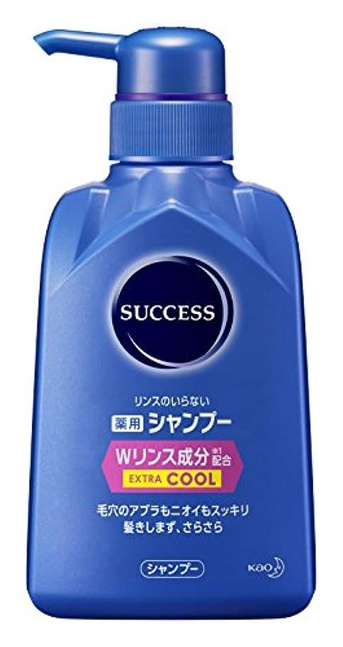 乱雑な伸ばす広告サクセス薬用シャンプー Wリンス成分配合エクストラクール 本体 350ml