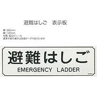 オリロー避難はしご表示板