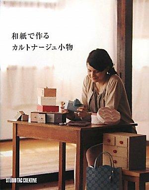 和紙で作るカルトナージュ小物の詳細を見る