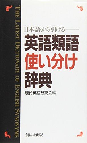 日本語から引ける英語類語使い分け辞典の詳細を見る