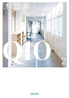 Q10 2 (河出文庫 き 7-9)