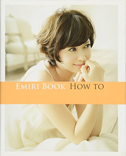 EMIRI BOOK HOW TO (美人開花シリーズ)の詳細を見る