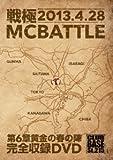 戦極MCBATTLE 第6章黄金の春の陣 -2013.4.29- [DVD] 画像